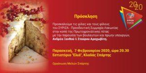Κοπή πρωτοχρονιάτικης πίτας από το ΣΥΡΙΖΑ Λακωνίας
