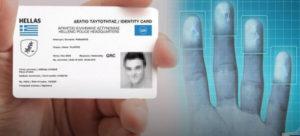 Απάντηση του Υπ.Προστασίας του Πολίτη στον ΣΥΡΙΖΑ για τις νέες ταυτότητες