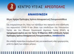 """Αναβάλλεται η εκδήλωση με θέμα """"ΗμέραΠρόληψης Χρόνια Αποφρακτική Πνευμονοπάθεια"""""""