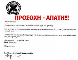 Προσοχή Ανακοίνωση Αστυνομίας σχετικά με ψευδεπίγραφο μήνυμα μέσω emails