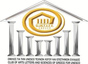 Αναβολή πολιτιστικών δράσεων ομίλου UNESCO Τεχνών , Λόγου & Επιστημών