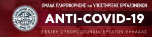 Δημιουργία από την ΓΣΕΕ ANTI-COVID-19 Ομάδα Πληροφόρησης και Υποστήριξης Εργαζομένων