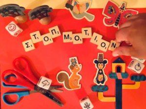Κινηματογραφικό εργαστήρι animation για παιδιά  στο Μουσείο Ελιάς και Ελληνικού Λαδιού
