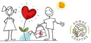 Ο Δήμος Σπάρτης καλεί σε εθελοντική αιμοδοσία