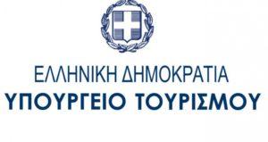 Υπουργείο Τουρισμού: Aναστέλλεται η λειτουργία των σχολών τουρισμού