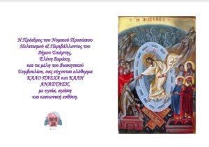 Ευχές για το Πάσχα από το Νομικό Πρόσωπο Πολιτισμού & Περιβάλλοντος Δ. Σπάρτης