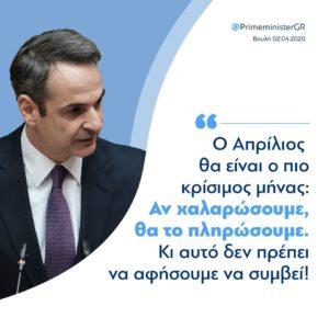 """Κυρ. Μητσοτάκης """" ο Απρίλιος θα είναι ο πιο δύσκολος μήνας"""""""