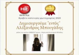 Χρυσό Βραβείο φωτογραφίας στον Αλέξανδρο Μπουγάδη