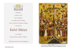 Πασχαλινές ευχές του Ομίλου για τηνUNESCO  Τεχνών, Λόγου & Επιστημών Ελλάδος