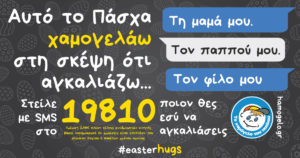 SOS «Αυτό το Πάσχα Χαμογελάω στη σκέψη ότι Αγκαλιάζω…»