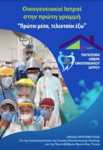 Παγκόσμια ημέρα οικογενειακού γιατρού
