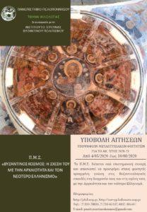 Πρόγραμμα Μεταπτυχιακών σπουδών τμήματος Φιλολογίας σε συνεργασία το Ιν. Έρευνας Βυζαντινού πολιτισμού