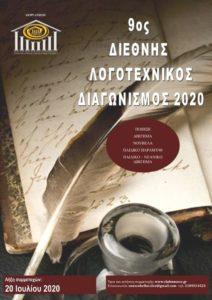9ος Διεθνής Λογοτεχνικός Διαγωνισμός 2020 του ομίλου UNESCO τεχνών , λόγου & επιστημών Ελλάδος