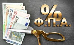 Φορολογική ανάσα-Μείωση ΦΠΑ