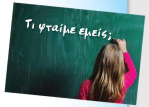 Μονόδρομος η συγκρότηση κοινωνικού κινήματος για την Δημόσια Παιδεία