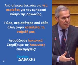 Δήλωση Δαβάκη για τη σταδιακή επαναλειτουργία της αγοράς