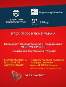 Ζωντανή διαδικτυακή συνέντευξη τύπου του ΣΥΡΙΖΑ με αναφορά στα Λακωνικά ζητήματα