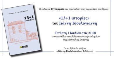 Παρουσίαση βιβλίου «13 + 1 ιστορίες» του Γιάννη Τσουλόγιαννη