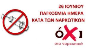 Μήνυμα Αρχηγού Ελληνικής Αστυνομίας για την «Παγκόσμια Ημέρα κατά των Ναρκωτικών»