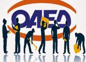 ΟΑΕΔ. Κοινωφελής εργασία 36,500 ανέργων 8 μηνών