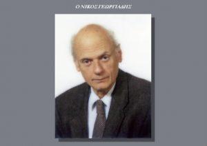 Ψήφισμα Πνευματικής Εστίας Σπάρτης για τον Νίκο Γεωργιάδη