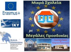 Συμμετοχή Γυμνασίων της Λακωνίας στο πλαίσιο του ευρωπαϊκού προγράμματος Erasmus+