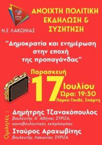 Συγκέντρωση – Ομιλία στην Σπάρτη με θέμα «Δημοκρατία και ενημέρωση στην εποχή της προπαγάνδας»