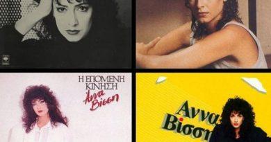 Άννα Βίσση: επανακυκλοφορούν τα θρυλικά της albums