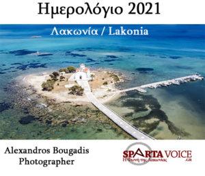 «Ένα μονάχα αξίζει: το ταξίδι» – Αποκτήστε το ημερολόγιο 2021 με την υπέροχη Λακωνία