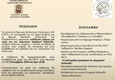 Εκδήλωση στην μνήμη του Δημήτρη Καλοειδή στο Ινστιτούτο Βυζαντινού Πολιτισμού στο Μυστρά