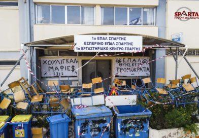 Υπό κατάληψη βρίσκονται πλέον αρκετά σχολεία της Σπάρτης