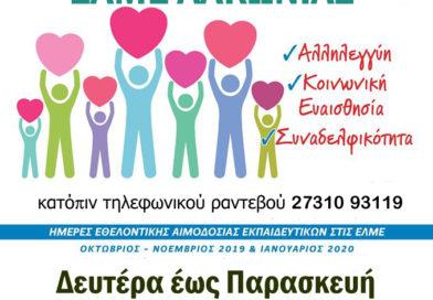 Εθελοντική αιμοδοσία από την ΕΛΜΕ Λακωνίας