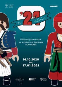 «Το '21 αλλιώς: Η Ελληνική Επανάσταση  με φιγούρες και διοράματα PLAYMOBIL»  Έκθεση στο Μουσείο Ελιάς και Ελληνικού Λαδιού