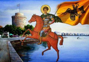 Άγιος Δημήτριος – Από τους ενδοξότερους αγίους της Ορθόδοξης Χριστιανικής Εκκλησίας
