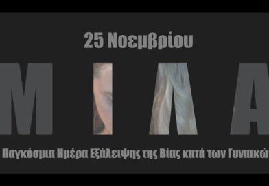Ημέρα για την εξάλειψη της βίας κατά των γυναικών 25.11.2020