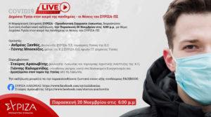 Διαδικτυακή εκδήλωση με θέμα: Δημόσια Υγεία στον καιρό της πανδημίας-οι θέσεις του ΣΥΡΙΖΑ-ΠΣ