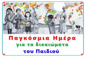 Μήνυμα του Βουλευτή Νεοκλή Κρητικού για την Παγκόσμια Ημέρα για τα Δικαιώματα του Παιδιού