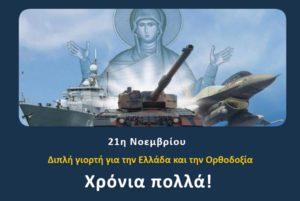 21η Νοεμβρίου η Διπλή γιορτή για την Ελλάδα και την Ορθοδοξία.