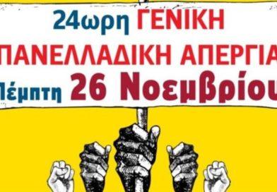 26 Νοεμβρίου Πανεργατική απεργία Ιδιωτικού-Δημόσιου τομέα