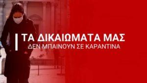 ΚΚΕ – Καμία καραντίνα στα δικαιώματα μας