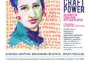 Δωρεάν online εργαστήριο για γυναίκες δημιουργούς στην Σπάρτη