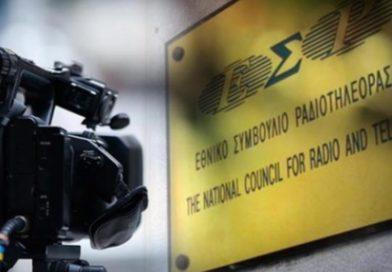 Την παραίτηση του Προέδρου του ΕΣΡ ζητά ο ΣΥΡΙΖΑ-Προοδευτική Συμμαχία