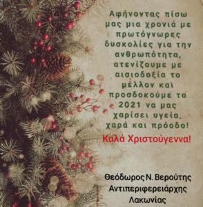 Ευχές Χριστουγέννων από τον Αντιπεριφερειάρχη Π.Ε. Λακωνίας