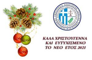 Ευχές Χριστουγέννων του Συνδέσμου Αποστράτων Σωμάτων Ασφαλείας Λακωνίας