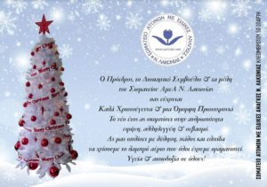 Ευχές Χριστουγέννων από ΑΜΕΑ Λακωνίας