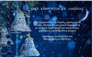 Ευχές Χριστουγέννων από ΔΑΚΕ Καθηγητών Δ.Ε Λακωνίας