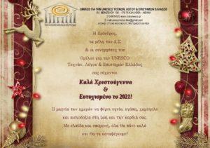 Ευχές Χριστουγέννων από τον Όμιλο UNESCO Τεχνών , Λόγου & Επιστημών Ελλάδος