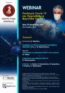 Πρόσκληση από το Κ.Υ Αρεόπολης στην ενημέρωση «ΠανδημίαCovid-19 και Πρωτοβάθμια Φροντίδα Υγείας»