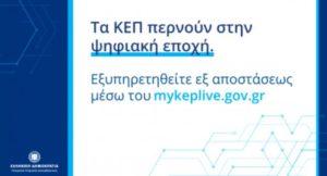 myKEPlive – Εξυπηρέτηση με τηλεδιάσκεψη από το ΚΕΠ Δ. Σπάρτης