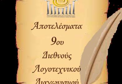 Βραβεία 9ου Διεθνούς Λογοτεχνικού Διαγωνισμού 2020 του ομίλου UNESCO